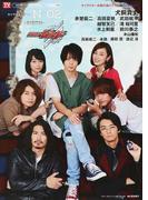 『仮面ライダービルド』キャラクターブック No.2 BIRTH (TOKYO NEWS MOOK TVガイド)