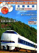 北陸本線 (メディアックスMOOK)