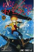 約束のネバーランド 11 決着 (ジャンプコミックス)
