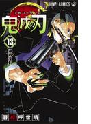 鬼滅の刃 13 遷移変転 (ジャンプコミックス)