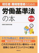 初任者・職場管理者のための労働基準法の本 第3版