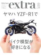 ホビージャパンエクストラ vol.11(2018Autumn) ヤマハYZF−R1でバイク模型が好きになる (ホビージャパンMOOK)