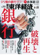 週刊東洋経済2018年9月29日号