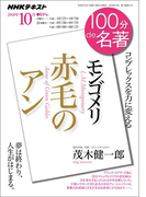 NHK 100分 de 名著 モンゴメリ 『赤毛のアン』2018年10月