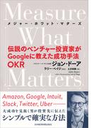 メジャー・ホワット・マターズ 伝説のベンチャー投資家がGoogleに教えた成功手法OKR