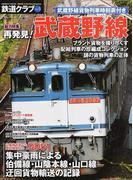 鉄道クラブ Vol.5 総力特集再発見!武蔵野線 (COSMIC MOOK)