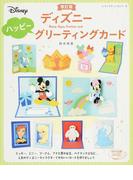 ディズニーハッピーグリーティングカード 改訂版 (レディブティックシリーズ)