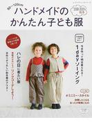 ハンドメイドのかんたん子ども服 90〜120cm 2018−2019秋冬 (レディブティックシリーズ)