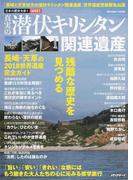 真実の潜伏キリシタン関連遺産 残酷な歴史を見つめる (MEDIABOY MOOK 日本の歴史を歩くSERIES)