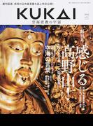 KUKAI 空海密教の宇宙 vol.1(2018) 魂が震える!空海の言葉 (MUSASHI BOOKS)
