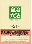 自治六法 平成31年版