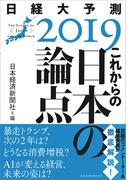 日経大予測 2019 これからの日本の論点