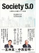 Society 5.0 人間中心の超スマート社会