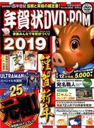年賀状DVD-ROM 2019