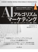 AIアルゴリズムマーケティング 自動化のための機械学習/経済モデル、ベストプラクティス、アーキテクチャ PR/広告、検索、レコメンデーション、価格/品揃え (impress top gear)