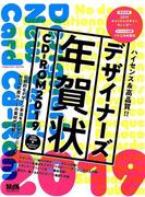 デザイナーズ年賀状CD-ROM2019