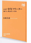 ルポ中年フリーター 「働けない働き盛り」の貧困 (NHK出版新書)