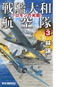 戦艦大和航空隊 3 ソロモンの死闘! (RYU NOVELS)