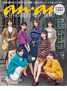 anan (アンアン) 2018年 10月3日号 No.2120 [2018年、秋!女子の流行モノ]