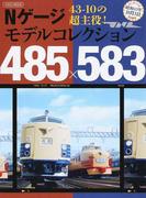 Nゲージモデルコレクション485×583 昭和43年10月1日ヨンサントオ50周年 43−10の超主役! (イカロスMOOK)