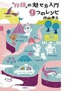 「物語」の魅せ方入門9つのレシピ