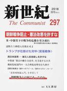 新世紀 The Communist 297(2018−11月) 朝鮮戦争阻止・憲法改悪を許すな