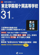東北学院榴ケ岡高等学校 31年度用 (高校別入試問題集シリーズ)