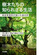 樹木たちの知られざる生活 森林管理官が聴いた森の声 (ハヤカワ文庫 NF)
