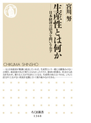 生産性とは何か 日本経済の活力を問いなおす (ちくま新書)