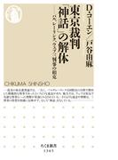 東京裁判「神話」の解体 パル、レーリンク、ウェブ三判事の相克 (ちくま新書)