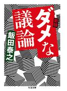 ダメな議論 新版 (ちくま文庫)
