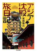 アジア沈殿旅日記 (ちくま文庫)