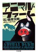 アニマル・ファーム (ちくま文庫)