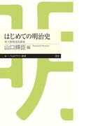 はじめての明治史 東大駒場連続講義 (ちくまプリマー新書)
