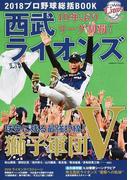 10年ぶりリーグ制覇!西武ライオンズ 2018プロ野球総括BOOK (COSMIC MOOK)