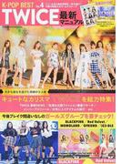 K−POP BEST Vol.4 TWICE最新マニュアル (COSMIC MOOK)