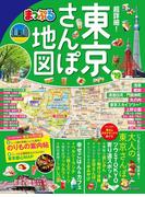 【期間限定価格】まっぷる 超詳細!東京さんぽ地図'19