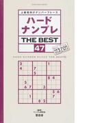 ハードナンプレTHE BEST 上級者向けナンバープレース 47 (SHINYUSHA MOOK)