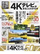 4Kテレビがまるごとわかる本 リビングの主役「4Kテレビ」を選ぶ! (100%ムックシリーズ)