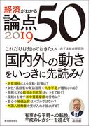 経済がわかる論点50 2019