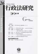 行政法研究 第26号(2018/9)
