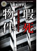 瑕死物件 209号室のアオイ (角川ホラー文庫)