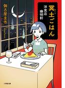 冥土ごはん 洋食店幽明軒 (小学館文庫)