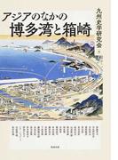 アジア遊学 224 アジアの中の博多湾と箱崎