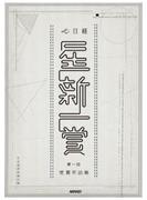 日経「星新一賞」第一回受賞作品集