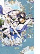 【期間限定価格】王子の夢と鍵の王妃 【イラスト付き】