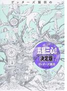 ゲッターズ飯田の「五星三心占い」 決定版