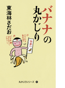 バナナの丸かじり (丸かじりシリーズ)