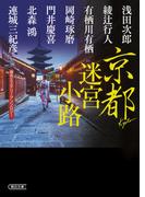 京都迷宮小路 傑作ミステリーアンソロジー (朝日文庫)