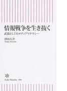 情報戦争を生き抜く 武器としてのメディアリテラシー (朝日新書)